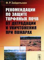Рекомендации по защите торфяных почв от деградации и уничтожения при пожарах