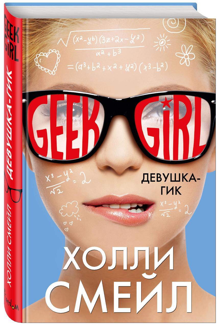 ca3c3476d Девушка-гик - All-book книжный интернет-магазин для всей семьи в Киеве
