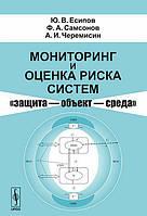 Мониторинг и оценка риска систем защита - объект - среда