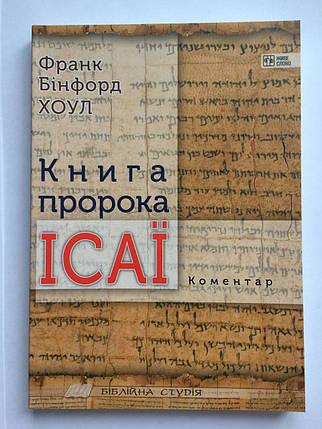 Книга пророка Ісаї. Коментар. Франк Бінфорд Хоул, фото 2