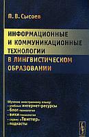 Информационные и коммуникационные технологии в лингвистическом образовании