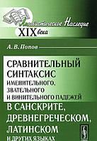 Сравнительный синтаксис именительного, звательного и винительного падежей в санскрите, древнегреческом, латинском и других языках