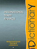 International Trade Finance: Dictionary / Международная торговля и финансы. Толковый словарь