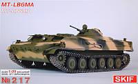 МТ-ЛБ 6МА. 1/35 SKIF MK217