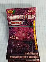 Семена Салат Малиновый Шар, фото 1