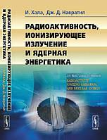 Радиоактивность, ионизирующее излучение и ядерная энергетика