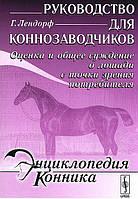Руководство для коннозаводчиков. Оценка и общее суждение о лошади с точки зрения потребителя