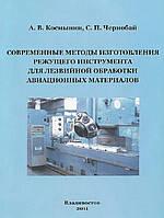 Современные методы изготовления режущего инструмента для лезвийной обработки авиационных материалов