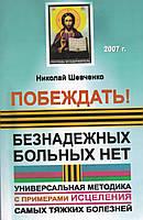 Шевченко  Универсальная методика - Побеждать. Безнадежных больных нет (мяг)