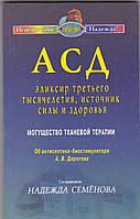 Семенова АСД - эликсир третьего тысячелетия (мяг)