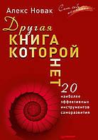 Другая книга, которой нет. 20 наиболее эффективных инструментов саморазвития