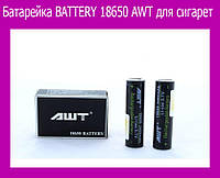 Батарейка BATTERY 18650 AWT для сигарет (2шт. в пачке)