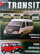 FORD TRANSIT Бензин Моделі 1986-1998 рр. Карбюратор • Інжектор Ремонт • Діагностика • Техобслуговування