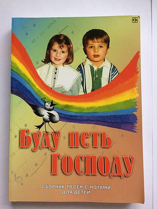 Буду петь Господу. Сборник песен с нотами для детей. Нотный сборник, фото 2