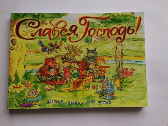 Слався, Господь! Збірка пісень для дітей, фото 2