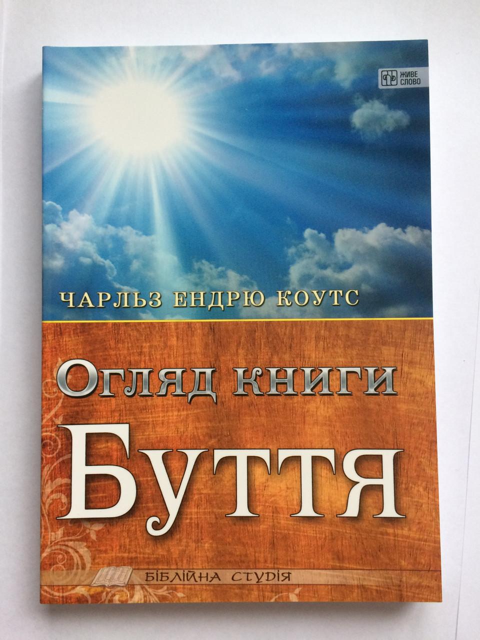 Огляд книги Буття. Чарльз Ендрю Коутс