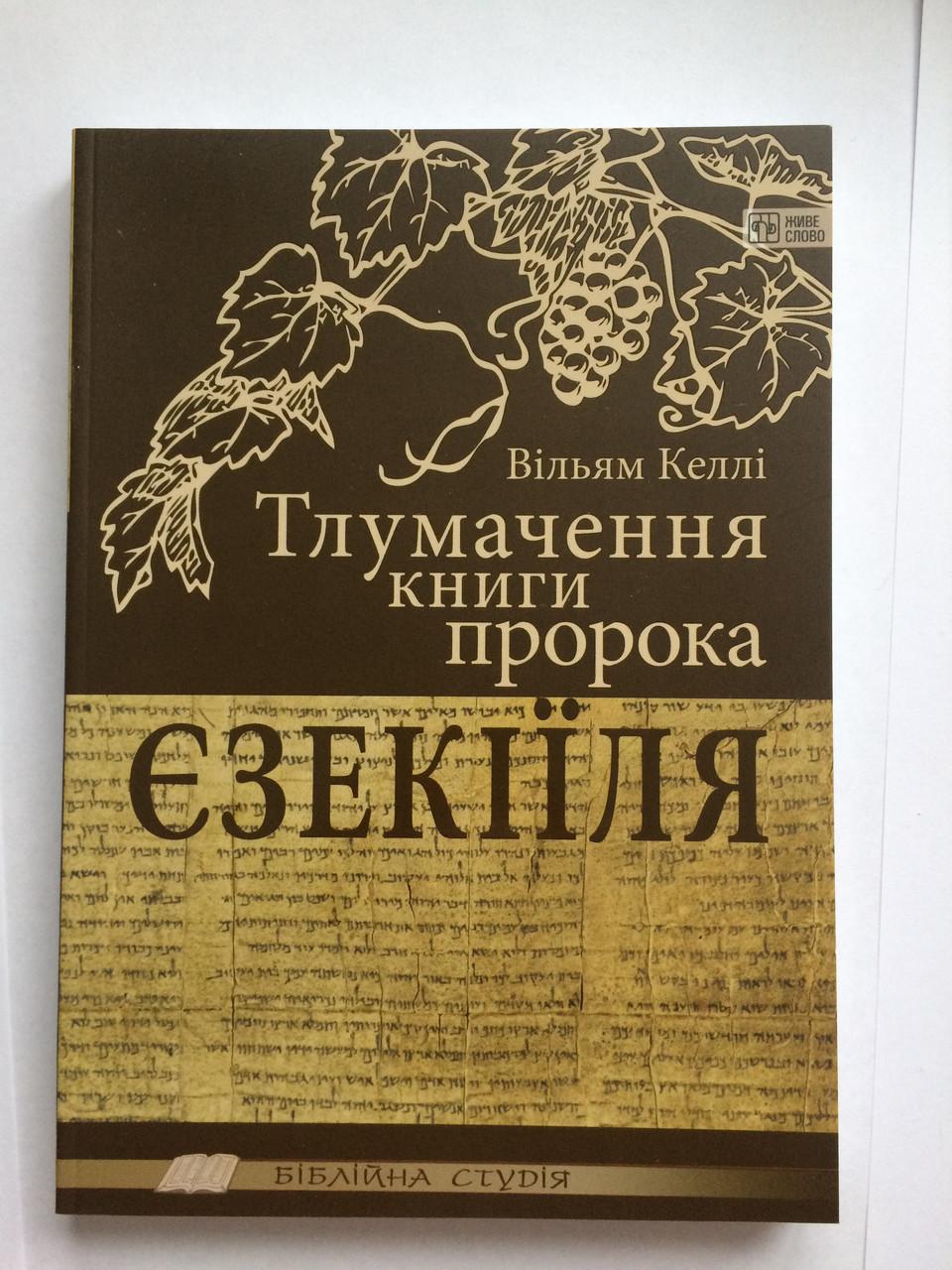 Тлумачення книги пророка Єзекіїля. Вільям Коллі