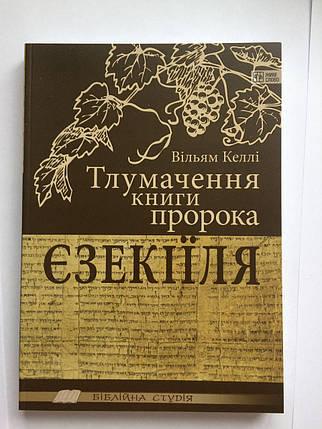Тлумачення книги пророка Єзекіїля. Вільям Коллі, фото 2