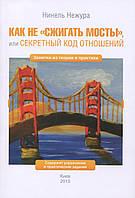 Как не сжигать мосты, или Секретный код отношений
