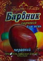 Барвник для яєць червоний 5г (50шт)