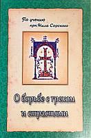 О борьбе с грехом и страстями по учению преподобного Нила Сорского, фото 1