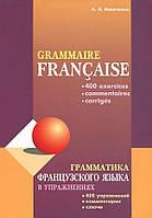 Грамматика французского языка в упражнениях