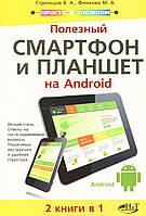 Полезный смартфон и планшет на Android. 2 книги в 1