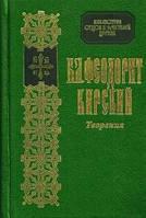 Блаженный Феодорит Кирский.Творения.