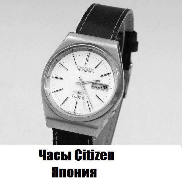"Часы ""Citizen"" Япония"