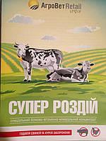 СУПЕР РОЗДIЙ,(добавка для корIв), 25 кг