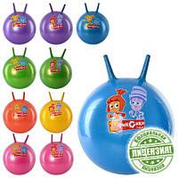 Мяч для фитнеса-45см FX 0011 (50шт) с рожками, ФК, 2 вида, 5 цветов, 530г, в кульке, 19-15-6см