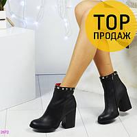 Женские ботильоны на толстом каблуке 9,5 см, черного цвета / ботильоны женские кожаные, с шипами, стильные
