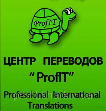 Юридический перевод  (Бюро переводов г. Харьков)
