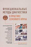 Функциональные методы диагностики в практике семейного врача