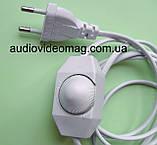 Сетевой шнур с регулятором ( диммер ) для бра, длина 1,5м, белый, фото 2
