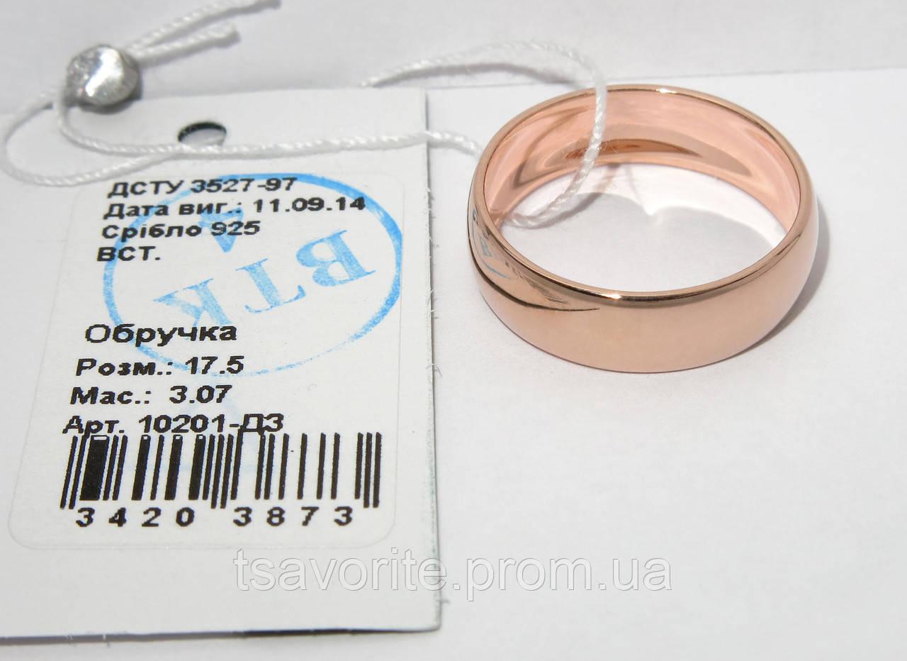 fc44351c780c Серебряное позолоченное обручальное кольцо 10201-ДЗ - Ювелирный Интернет- Магазин