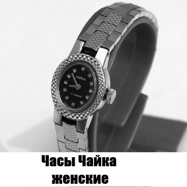 """Женские часы """"Чайка"""""""