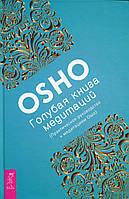Голубая книга медитаций. Практическое руководство к медитациям Ошо