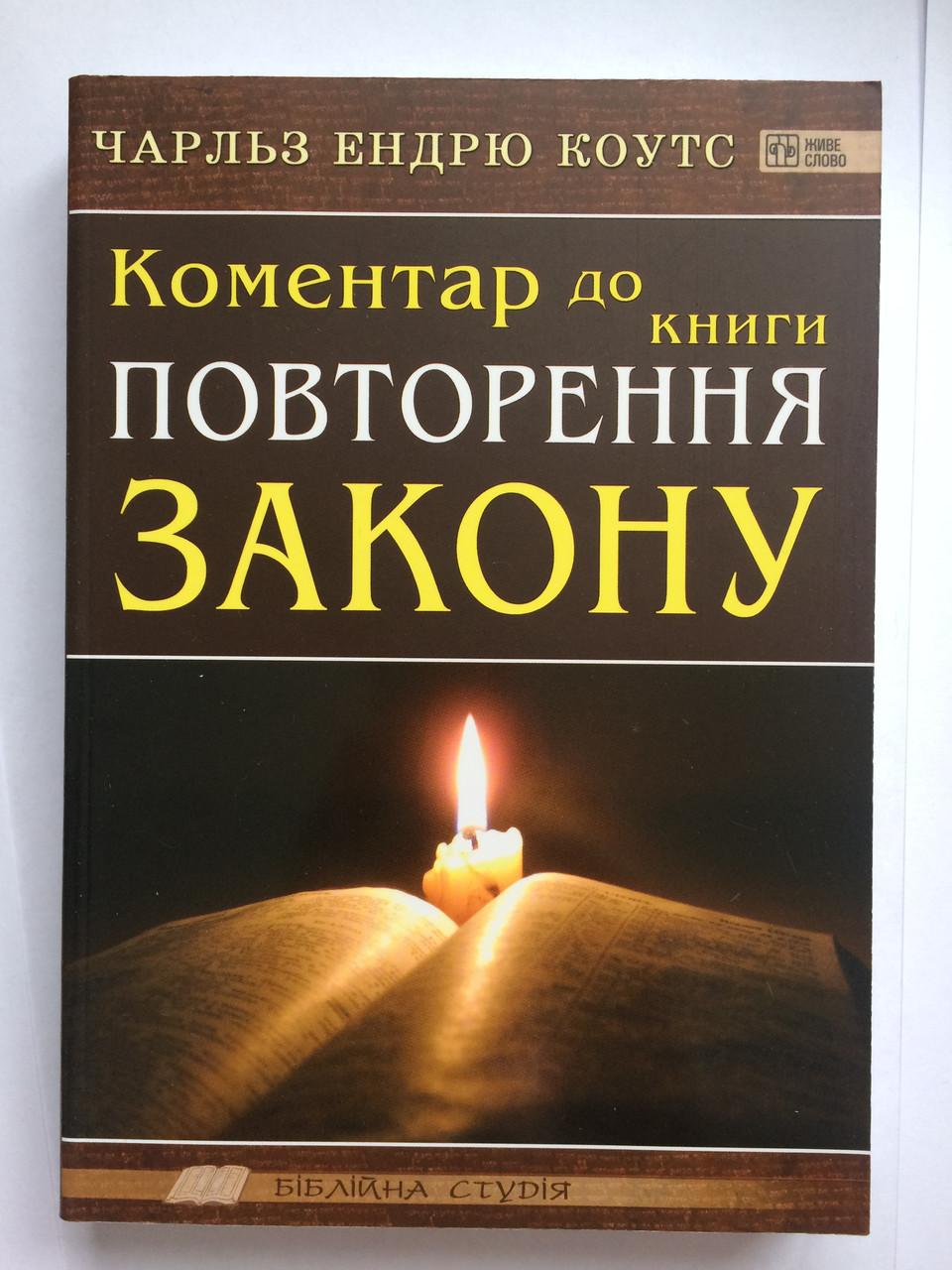 Коментар до книги Повторення Закону. Чарльз Эндрю Коутс