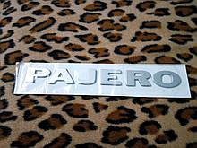 Надпись PAJERO  240х25 мм