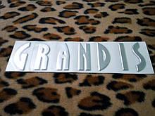 Надпись GRANDIS  185х45 мм