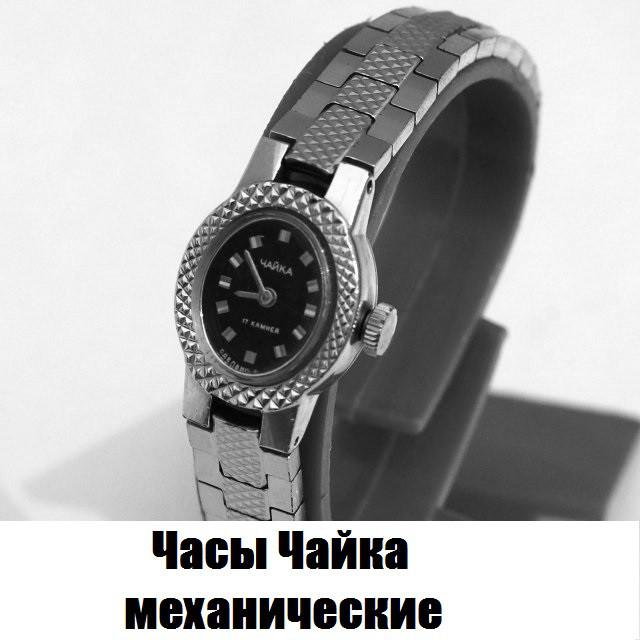 """""""Чайка"""" механические часы"""