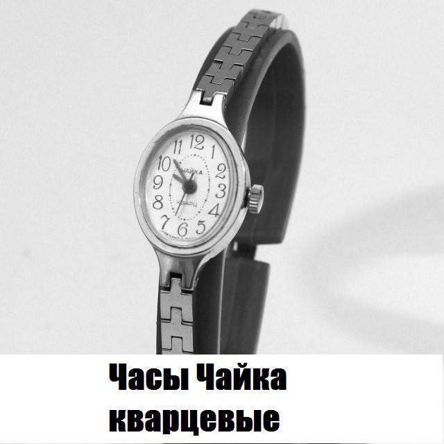 """""""Чайка"""" Кварц (кварцевые часы, не требующие ежедневного ручного завода)"""