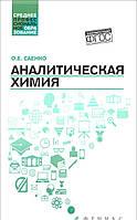 Аналитическая химия. Учебник