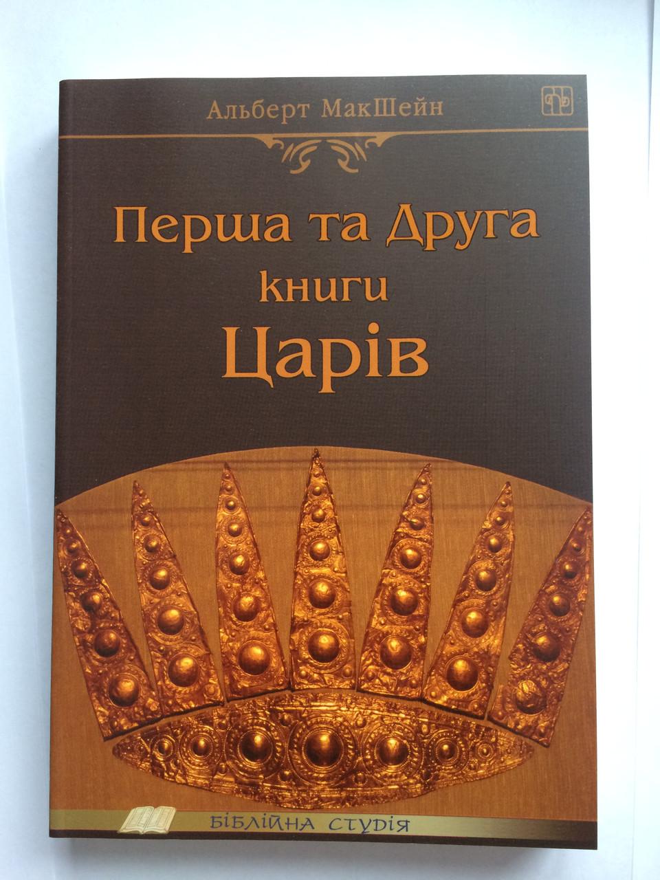 Перша та Друга книги Царів. Альберт МакШейн