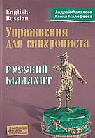 Упражнения для синхрониста. Русский малахит. Самоучитель устного перевода с английского языка на русский