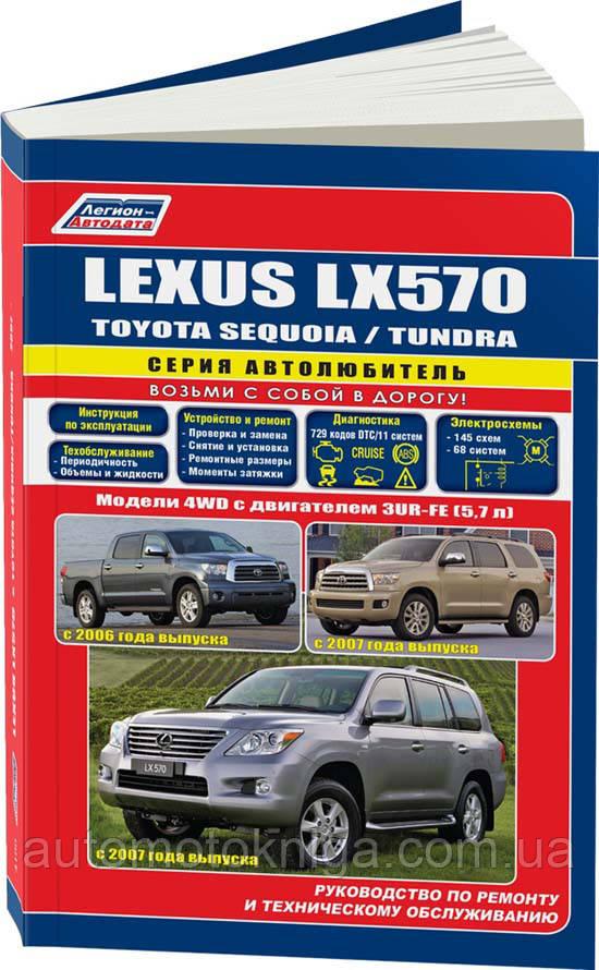 LEXUS LX570, TOYOTA SEQUOIA / TINDRA  Модели 4WD выпуска с 2007 года  Руководство по ремонту и обслуживанию