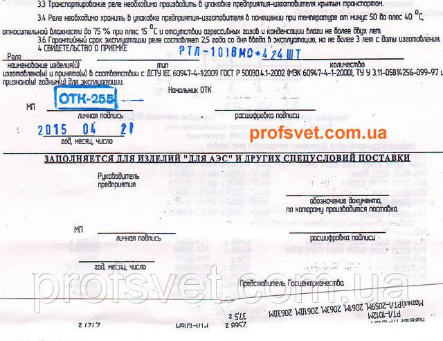 сканирование паспорт электро тепловое реле ртл-1016 этал