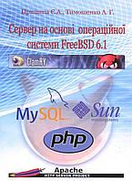 Сервер на основі операційної системи FreeBSD 6.1