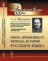 Очерк древнейшего периода истории русского языка